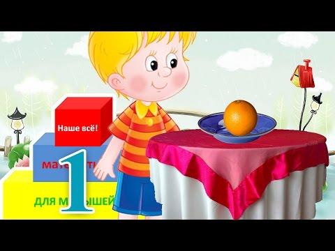 Математика для малышей. Цифра и число 1. Наше_всё!