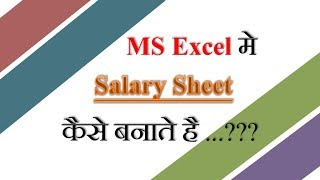MS Excel मे Salary Sheet कैसे बनाते है | How to make salary sheet using MS Excel|