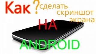 Как сделать скриншот экрана на Android!