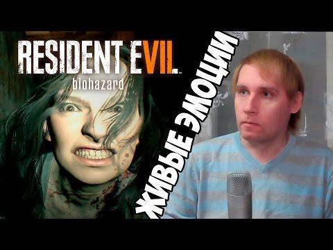 Resident Evil 7 / Живые эмоции!