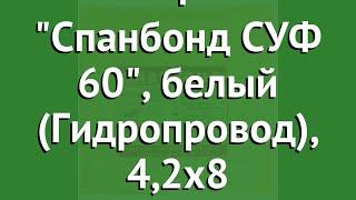 Укрывной материал Спанбонд СУФ 60, белый (Гидропровод), 4,2х8 обзор MV003205