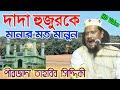 Download lagu দাদা হুজুরকে মানার মত মানুন ।। পীরজাদা তাহবিব সিদ্দিকী।। Super Bangla Waz Furfura sharif Dada Hujur.