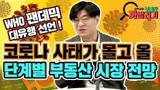 [김박사의 부동산 까발리기] 팬데믹 대유행 선언! 코로…