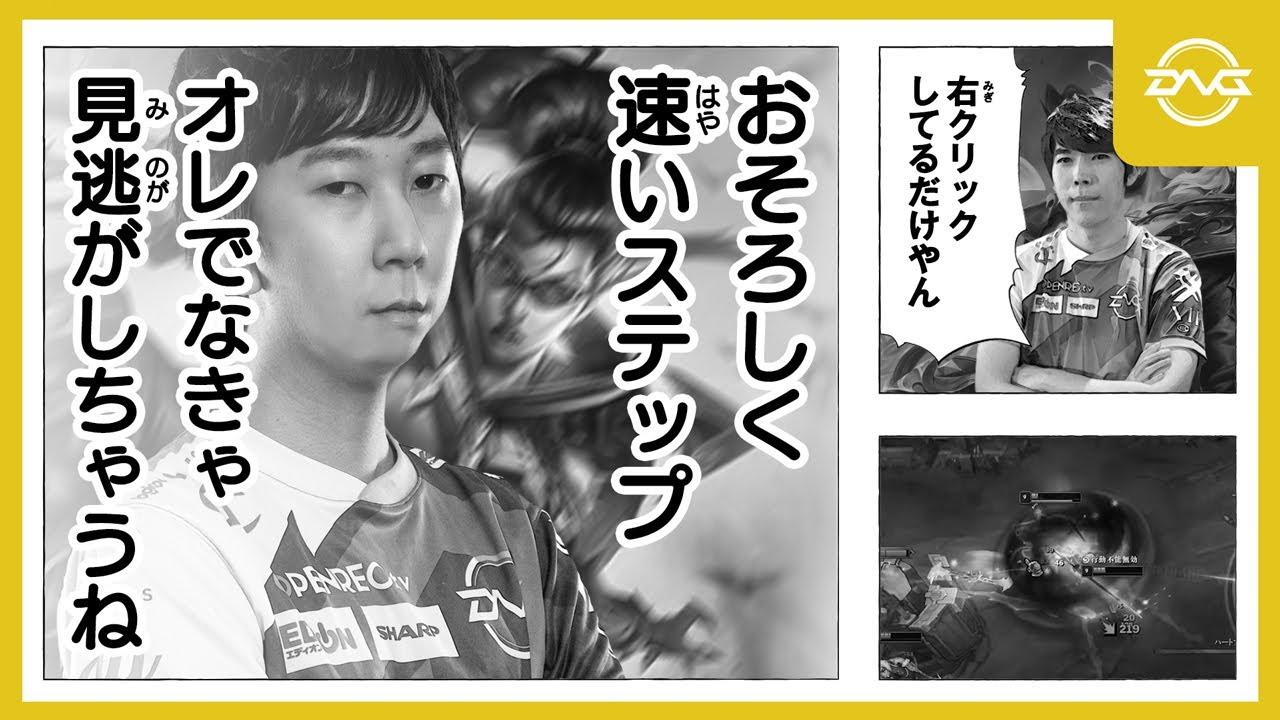 Yutapon/Ceros - 「恐ろしく速いゆたステップ」で終盤にしっかりキャリーするヴェイン