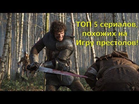 ТОП 5 сериалов, похожих на Игру престолов