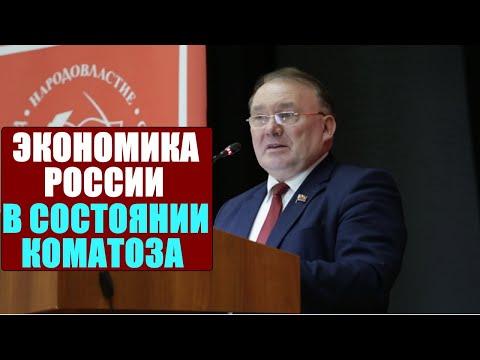 Это вина путина и медведева! Экономика России в постоянной коме!