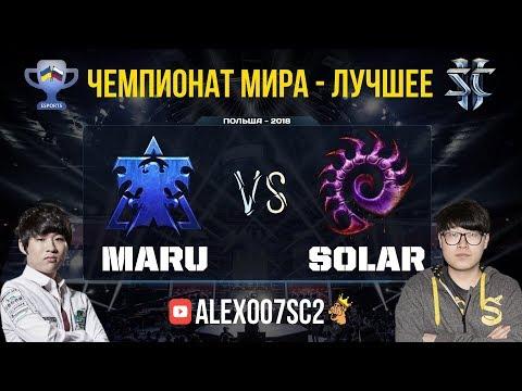 Масс-воздух террана на чемпионате мира?! Maru (Terran) vs Solar (Zerg)