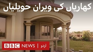 Abandoned mansions of Kharian in Pakistan: In every dream home, a heartache - BBCURDU