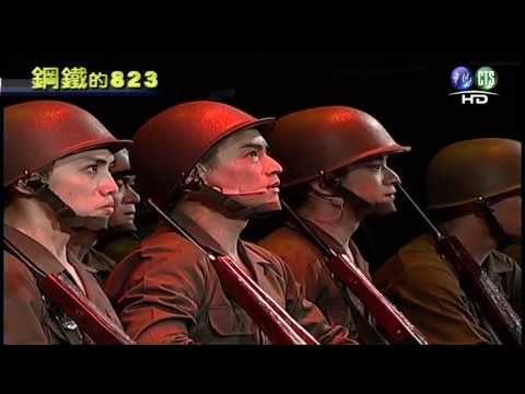 20130822「鋼鐵的八二三」音樂劇 (上)