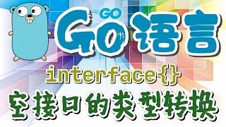 【Go语言中文入门教学】空接口的类型转换 - golang p.30