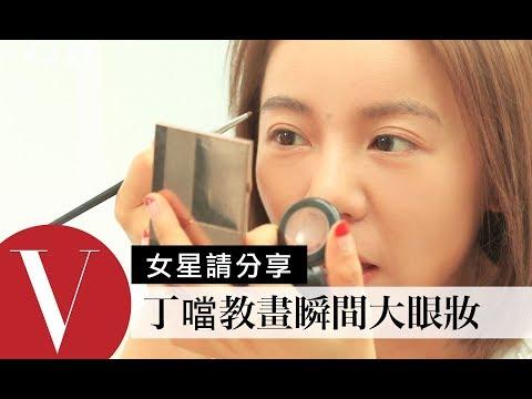 丁噹把眼睛畫大,臉就瞬間縮小的化妝術|女星請分享