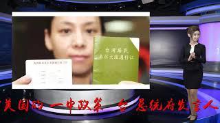 台当局就美陆战队不进台湾发言:不评论他们内部事务 thumbnail