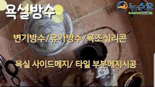 욕실방수[변기방수/유가방수/욕조실리콘/타일메지시공/세면…