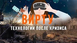 Технологии после Кризиса. Сергей Переслегин