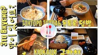 일본 식당 이자와 (부산 - 서면) | Японский ресторан ИЗАВА (Пусан - Самен) |Japanese restaurent IZAWA [한러자막]