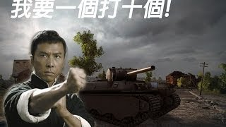 World of Tanks 戰車世界 #21 - 我要一個打十個! ft. Unicorn_edward [HKR]