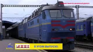 Путешествия по железной дороге - Трускавец, Дрогобыч Смотри на OKTV.uz