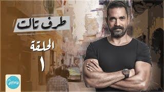 Taraf Talet Series - Episode 01 | مسلسل طرف ثالث ( امير كراره ) - الحلقة الاولي