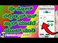 HOW TO USE ANY APP WITHOUT INSTALLING.. Google Play Store Instant Apps 