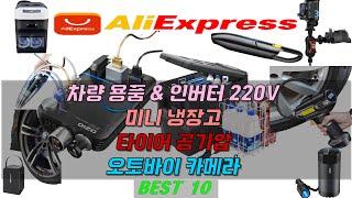 알리익스프레스 ㅣ자동차 용품ㅣ차량 인버터 220V 및 …
