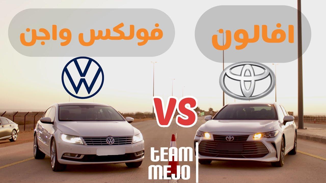 تويوتا افالون ضد فولكس واجن سي سي   Volkswagen CC vs Toyota Avalon