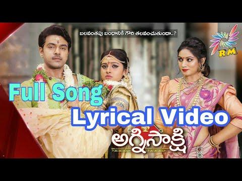 Agnisakshi Telugu Daily Serial Lyrical Song Video 👌