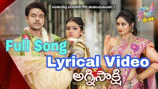 Agnisakshi Telugu Daily Serial Lyrical Song Video 👌