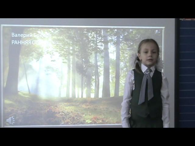 Изображение предпросмотра прочтения – АнастасияГорбунова читает произведение «Ранняя осень» В.Я.Брюсова