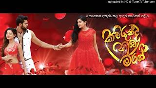 Sanda Tharu Ahase (Sinhala song)