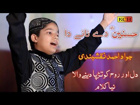 Must Beautiul New Naat Sharif In Panjabi || Jawad Ahmad & Hammad Ali