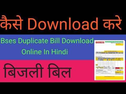 bses duplicate bill download