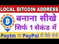 How to make local bitcoin address | local bitcoin account kaise banaye