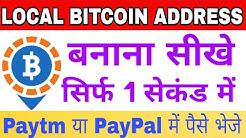 How to make local bitcoin address   local bitcoin account kaise banaye