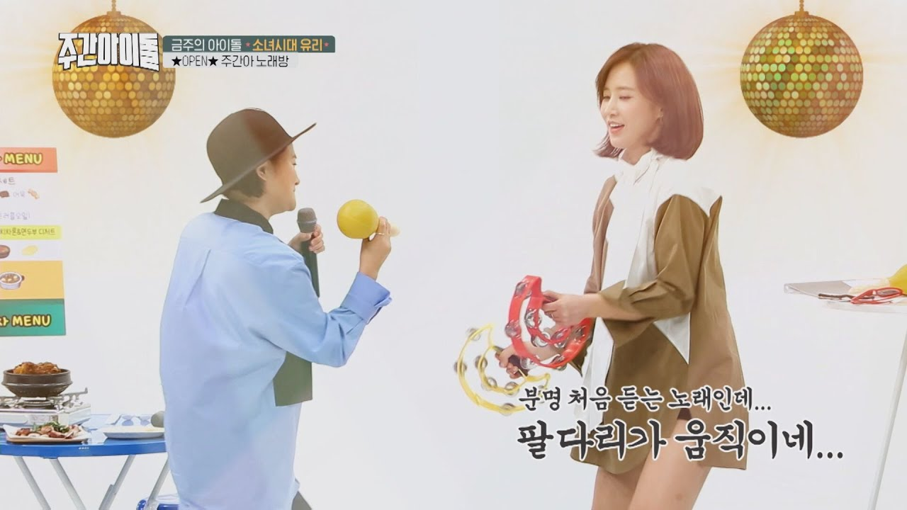 [Weekly Idol EP 375] The Most Excited YURI! the completion of the game