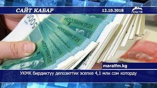 #Сайткабар | УКМК бирдиктүү депозиттик эсепке 4,1 млн сом которду