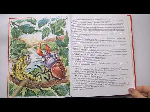 030 История гусеницы  Б. Заходер Почитай-ка, читаем детские книги.