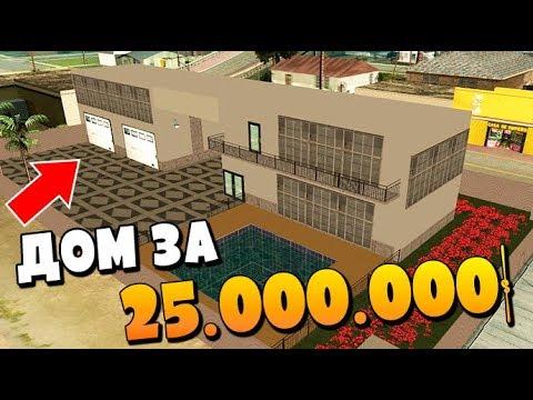 ПОКУПКА ДОМА ЗА 25.000.000$ в CRMP