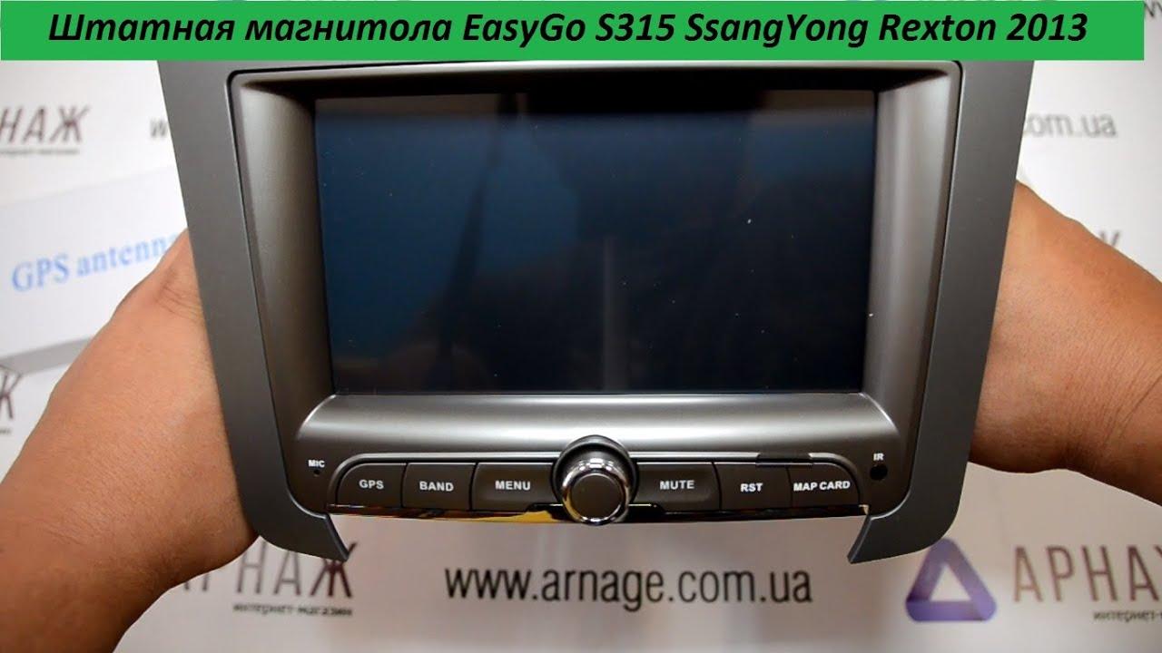 EasyGo S315. Штатная магнитола SsangYong Rexton 2013