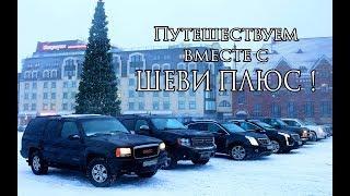 CHEVI PLUS TEAM - Путешествие в город Выборг 23 декабря 2017
