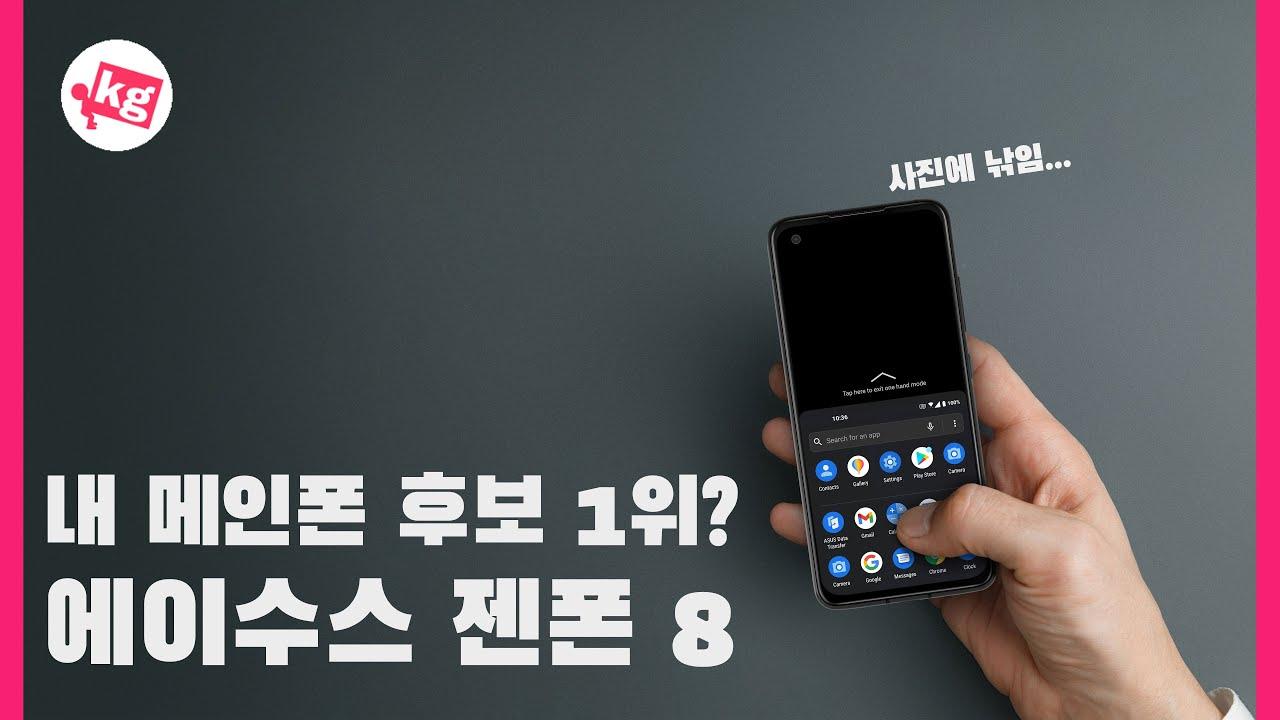 내 메인폰 후보 1위? 에이수스 젠폰 8 개봉기 [4K]