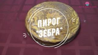 Пирог Зебра / cake