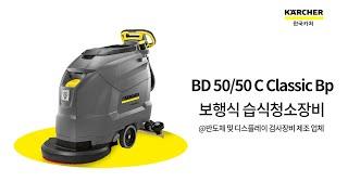 [보행식 습식청소장비] BD 50/50 C Classi…