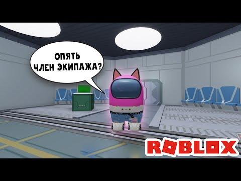 Играю в НОВЫЙ Амонг Ас в 3D! / Roblox (Among Us) Crewmates!