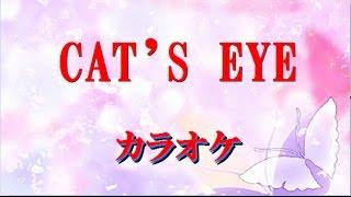 キャッツアイ CAT'S EYE 杏里.