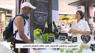 كويتيون يحاولون تبديل عاداتهم الغذائية بنظام صحي