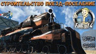 Fallout 4: Строительство на Поезде-Поселение ✈ The Train