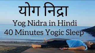 योग निद्रा  Yoga Nidra in Hindi | Guided Meditation for stress management | 40 Minutes Yogic sleep