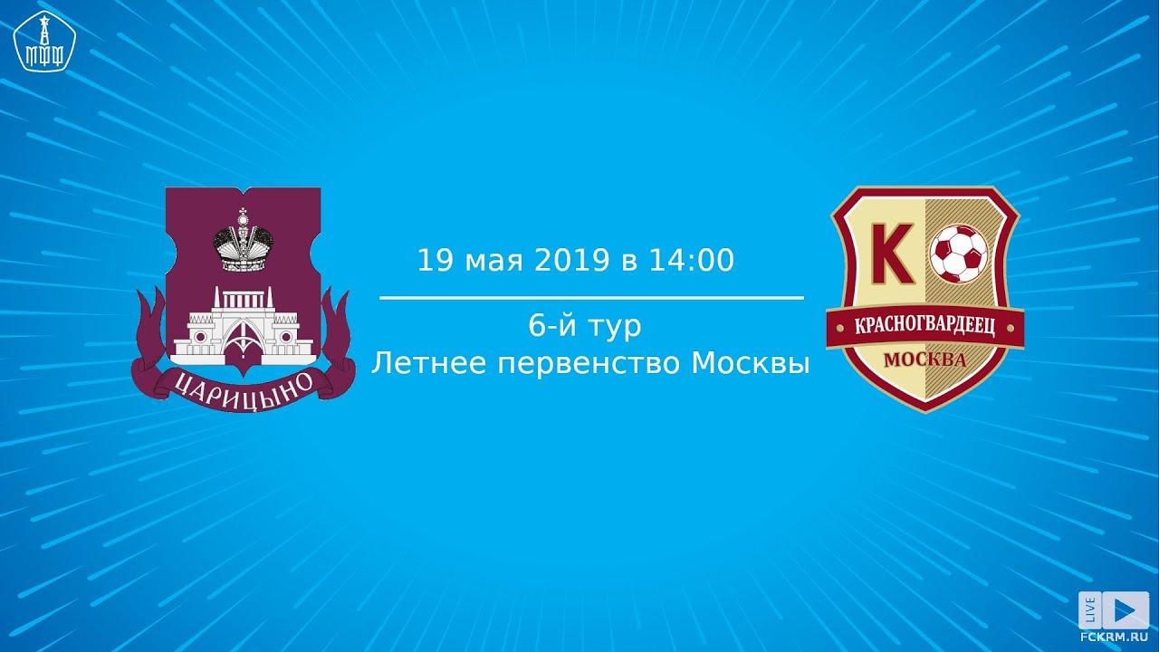 Красногвардеец футбольный клуб москва адрес ночной клуб азиаты москва
