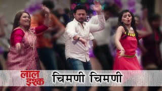 Laal Ishq  Chimani Chimani Video Song  Swapnil Joshi  Adarsh Shinde Songs  Marathi Movie