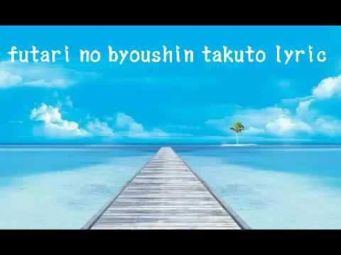 futari no byoushin takuto lyric